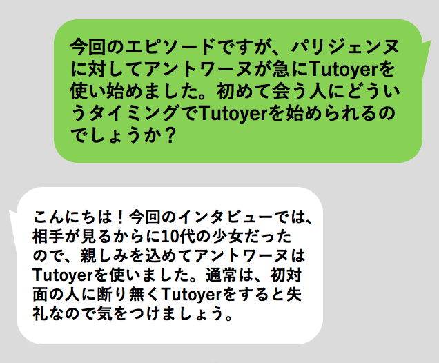 Line chat support